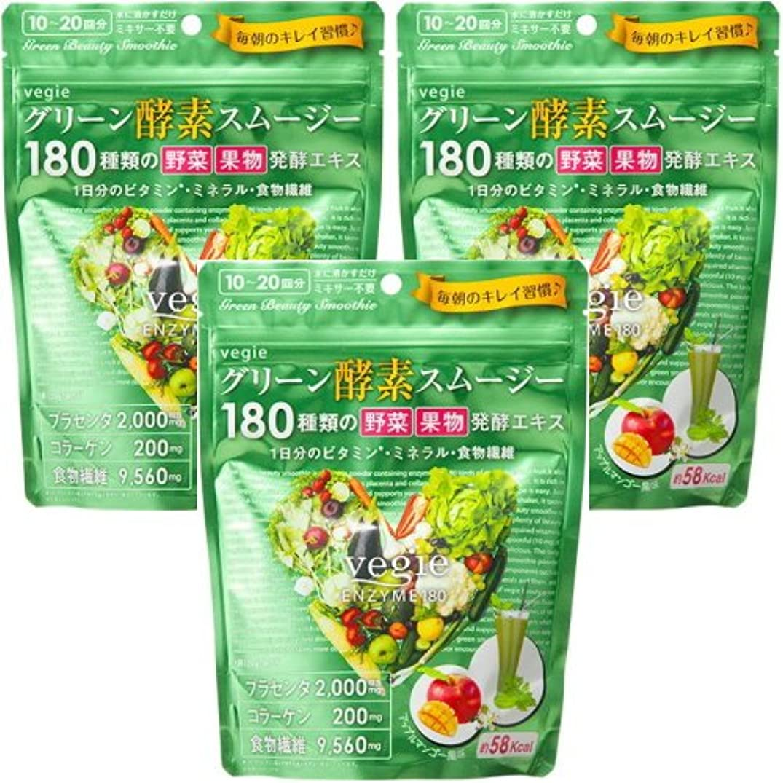 挽く些細くしゃくしゃベジエ グリーン 酵素スムージー 200g【お得な3個セット】