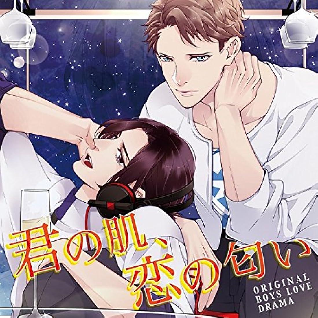 手入れ王位準備するORIGINAL BOYS LOVE DRAMA「君の肌、恋の匂い」(CV:濱野大輝、高塚智人)