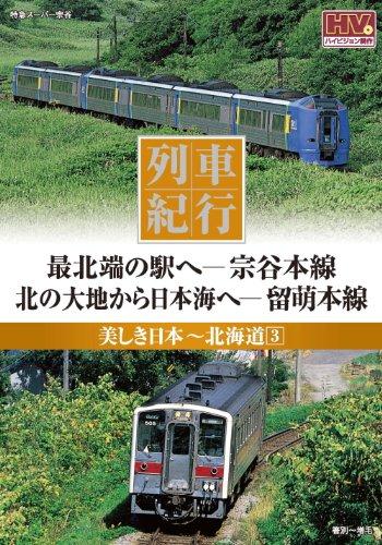 列車紀行 美しき日本 北海道 3 宗谷本線 留萌本線 NTD-1120 [DVD]