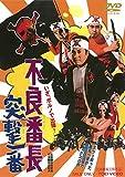 不良番長 突撃一番[DVD]
