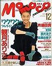 Momoco  モモコ  1991年 12月号 表紙:観月ありさ