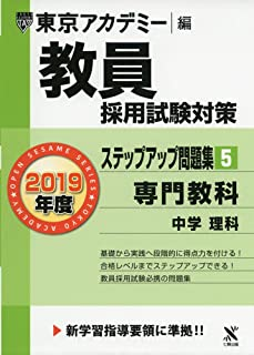 教員採用試験対策ステップアップ問題集 5 専門教科中学理科 2019年度版 オープンセサミシリーズ (東京アカデミー編)