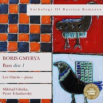 Anthology of Russian Romance: Boris Gmyrya, Vol. 1