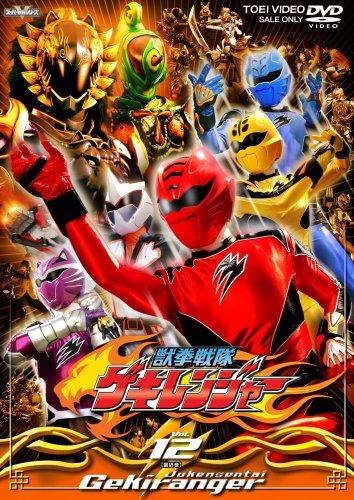 獣拳戦隊ゲキレンジャー(12) [DVD]