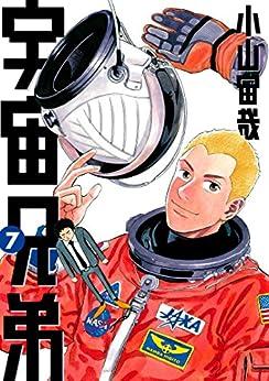 [小山宙哉]の宇宙兄弟(7) (モーニングコミックス)
