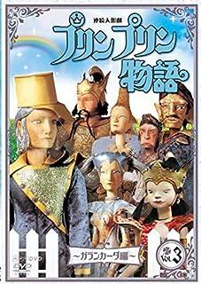 連続人形劇 プリンプリン物語 ガランカーダ編 vol.3 新価格版 [DVD]