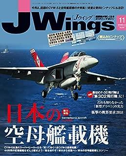 J Wings (ジェイウイング) 2017年11月号