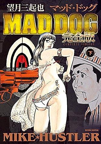 望月三起也 MAD DOG 完全版(下)