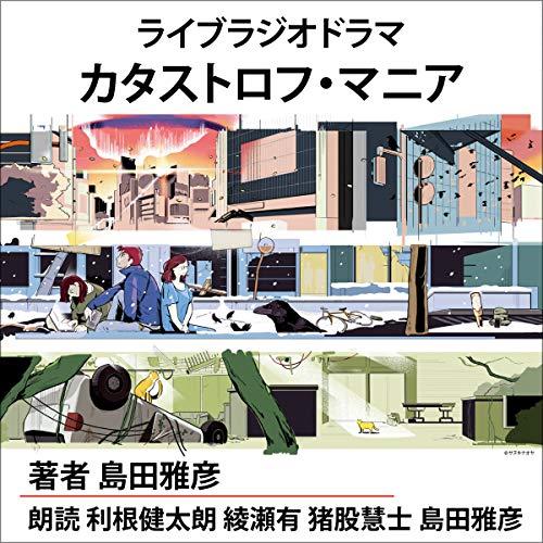 『ライブラジオドラマ カタストロフ・マニア』のカバーアート