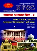 Samanya Adhyayan Paper-2 (MPSC Mains) General Studies Paper 2