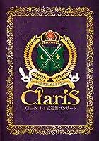 ClariS 1st 武道館コンサート~2つの仮面と失われた太陽~ [Blu-ray]