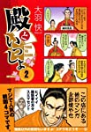 殿といっしょ 2 (MFコミックス フラッパーシリーズ)