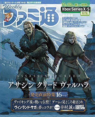 [雑誌] 週刊ファミ通 2020年11月19日 [Weekly Famitsu 2020-11-19]