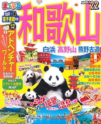 まっぷる 和歌山 白浜・高野山・熊野古道'22 (マップルマガジン 関西 14)
