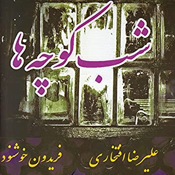 Shab Koocheha