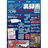 地デジ裏録画究極マニュアル2017最新版 三才ムック vol.949