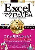 今すぐ使えるかんたんEx Excelマクロ&VBA プロ技 BESTセレクション [Excel 2016/2013/2010/2007対応版]