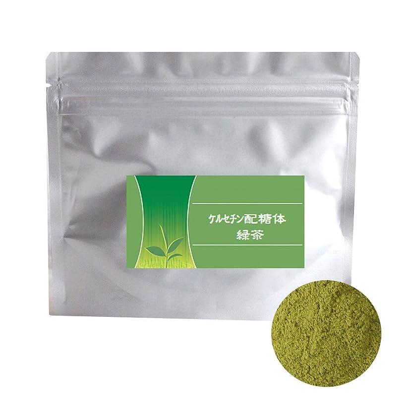 希少性解決する別れるケルセチン配糖体緑茶 ジップパック50g(z) 粉末 パウダー インスタント 緑茶