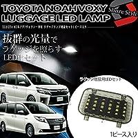 【シェアスタイル】80系 ノア ヴォクシー 専用 増設用 LEDラゲッジランプセット LED 24連 増設ラゲッジランプ[J]