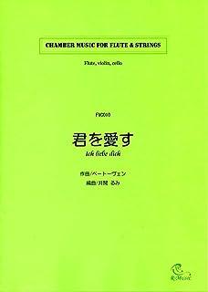 FVC010 【君を愛す(Ich liebe dich)】Flute,Violin,Cello