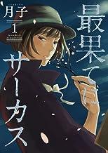 表紙: 最果てにサーカス(1) (ビッグコミックス) | 月子