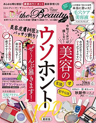 LDK the Beauty mini [雑誌]: LDK the Beauty(エルディーケー ザ ビューティー) 2020年 11 月号 増刊