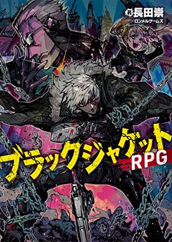 ブラックジャケットRPG