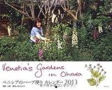 ベニシアのハーブ便り カレンダー2013 (京都・大原 草花に支えられて)