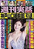 週刊実話 5月28日号 [雑誌]