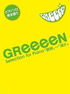 スポンサー広告 - ピアノソロ/弾き語り 中級 GReeeeN Selection for Piano 「愛唄」~「遥か」...