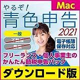 やるぞ! 青色申告2021 フリーランス・個人事業主のかんたん節税申告パック for Mac|ダウンロード版