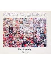 リバティの詩〈1〉ベビーキルト