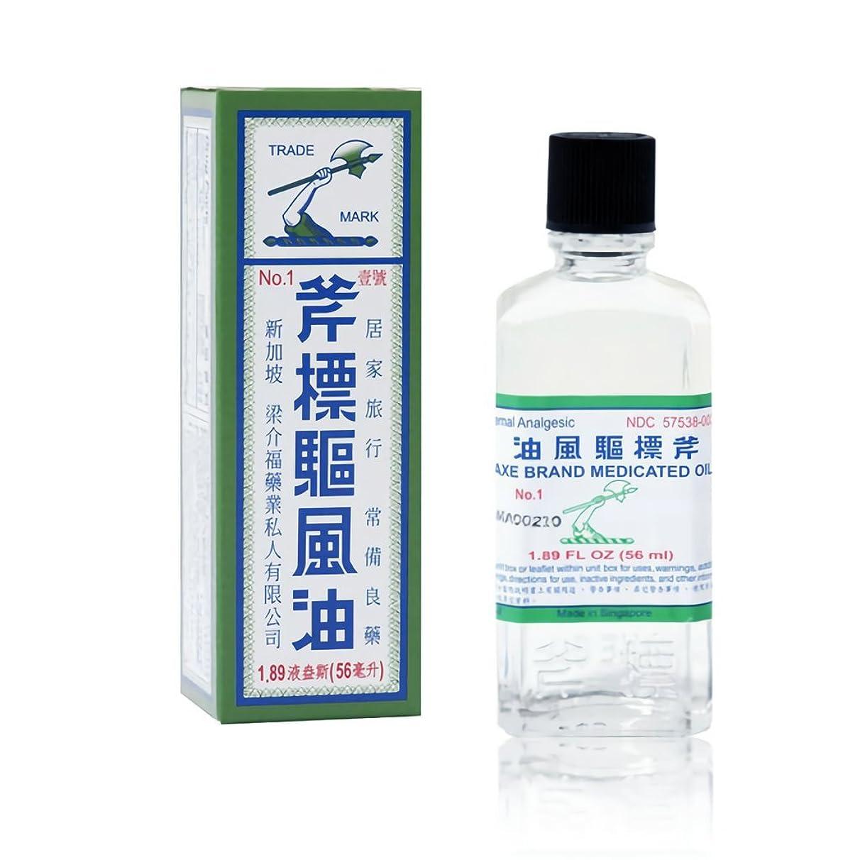 疲労窒素ビリー香港 大人気 ベストセラー Axe Brand 斧標駆風油 56ml [並行輸入品]