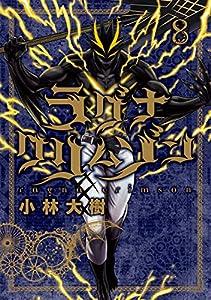 ラグナクリムゾン 8巻 (デジタル版ガンガンコミックスJOKER)
