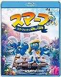 スマーフ スマーフェットと秘密の大冒険 [Blu-ray] image