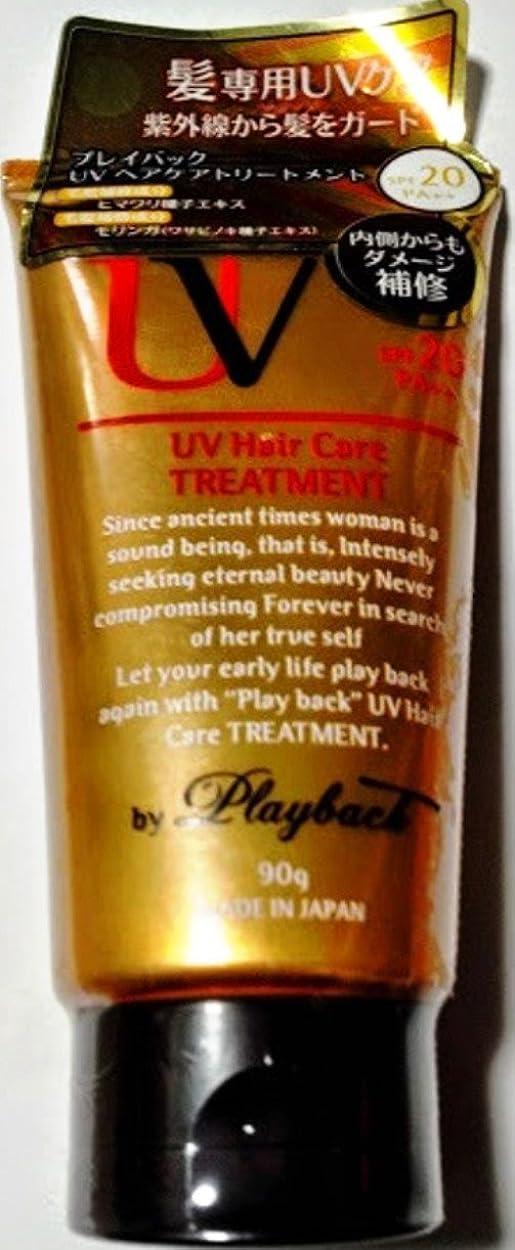 マウント試用十分ではないプレイバック UVケア 洗い流さないヘアトリートメント