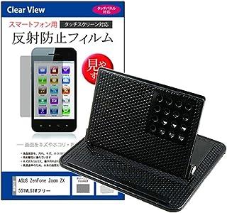 メディアカバーマーケット ASUS ZenFone Zoom ZX551ML SIMフリー [5.5インチ(1920x1080)]機種用 【ぴたっと吸着 ホルダー と 反射防止液晶保護フィルム のセット】 強力粘着 スタンド