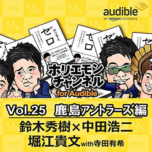 ホリエモンチャンネル for Audible-鹿島アントラーズ編- | 堀江 貴文
