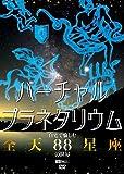 バーチャル・プラネタリウム 自宅で愉しむ「全天88星座」の世界[SDA-98][DVD]