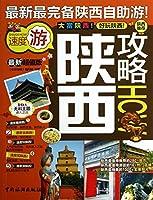 Shaanxi Raiders(Chinese Edition)