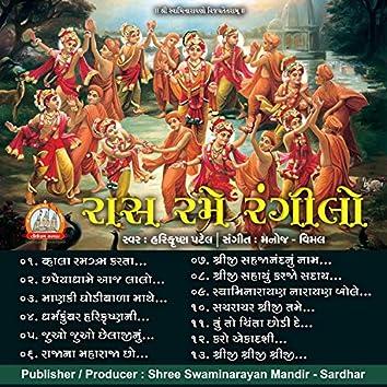 Ras Rame Rangilo - Realising & Enjoyment for Lord Swaminarayan