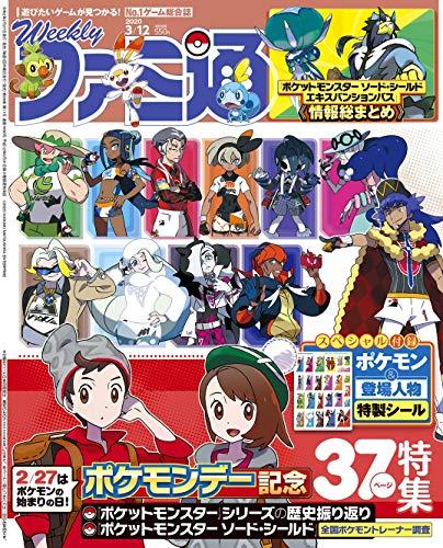 週刊ファミ通 2020年3月12日号