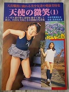 超レア かわいいアイドル写真集『天使の微笑(1)』写真集 交渉OK マニア必見