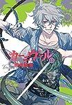 カーニヴァル 11巻 (ZERO-SUMコミックス)