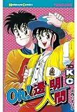 Oh!透明人間(10) (月刊少年マガジンコミックス)