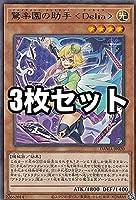 【3枚セット】遊戯王 DAMA-JP020 驚楽園の助手 <Delia> (日本語版 レア) ドーン・オブ・マジェスティ