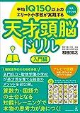 平均IQ150以上のエリート小学校が実践する天才頭脳ドリル 入門編
