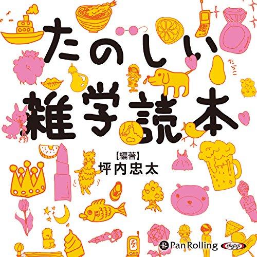 『たのしい雑学読本』のカバーアート