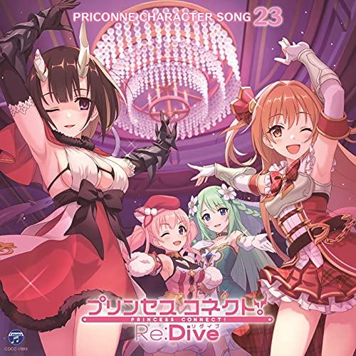 プリンセスコネクト! Re:Dive PRICONNE CHARACTER SONG 23