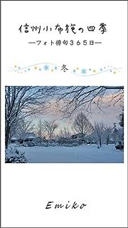 信州小布施の四季ー冬ー: フォト俳句365日